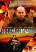 BS / Byivshiy sotrudnik is the best movie in Vyacheslav Arkunov filmography.