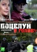 Potseluy v golovu is the best movie in Sergey Sharifullin filmography.