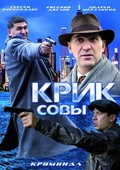 Krik sovyi (serial) is the best movie in Serafima Nizovskaya filmography.