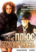 Plyus beskonechnost - movie with Sergei Mukhin.