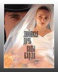 Lubimay Doch Papj Karlo is the best movie in Denis Tarasenko filmography.