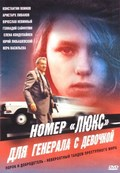 Nomer Lyuks dlya generala s devochkoy - movie with Aristarkh Livanov.
