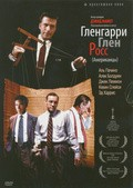 Glengarry Glen Ross - movie with Kevin Spacey.