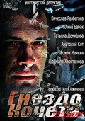 Gnezdo Kocheta is the best movie in Tatyana Demidova filmography.