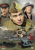 Smert shpionam 2 - movie with Aleksandr Oleshko.