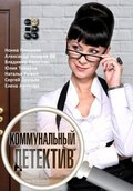 Kommunalnyiy detektiv - movie with Nonna Grishayeva.