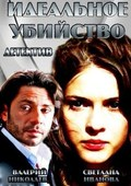 Idealnoe ubiystvo is the best movie in Aleksey Longin filmography.