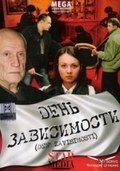 Den zavisimosti is the best movie in Olga Oleksiy filmography.
