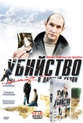 Ubiystvo v dachnyiy sezon is the best movie in Sergei Afanasyev filmography.