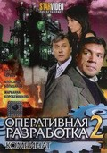 Operativnaya razrabotka 2. Kombinat - movie with Oleg Chernov.