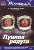 Lunnaya raduga - movie with Aleksandr Mikhajlov.