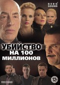 Ubiystvo na 100 millionov - movie with Alyona Yakovleva.