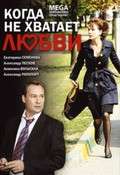 Kogda ne hvataet lyubvi - movie with Sergej Larin.