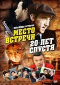 Mesto vstrechi. 20 let spustya - movie with Aleksandr Belyavsky.