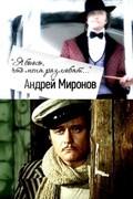Ya boyus, chto menya razlyubyat. Andrey Mironov is the best movie in Eldar Ryazanov filmography.