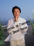 Jackie Chan's Hong Kong Tour - movie with Jackie Chan.