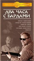 Dva chasa s bardami - movie with Vladimir Vysotsky.
