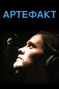 Artifact film from Jared Leto filmography.
