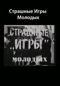 Strashnyie Igryi Molodyih