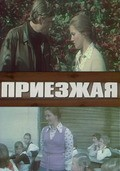 Priezjaya - movie with Vladimir Zemlyanikin.