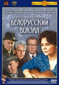 Belorusskiy vokzal is the best movie in Yuri Orlov filmography.