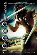 10,000 B.C. - movie with Cliff Curtis.