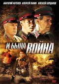 I byila voyna is the best movie in Mihail Dorojkin filmography.