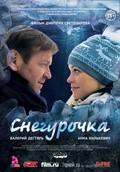 Snegurochka is the best movie in Sergey Mardar filmography.
