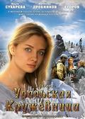 Uralskaya krujevnitsa is the best movie in Maksim Radugin filmography.