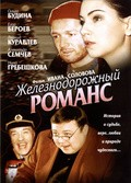 Jeleznodorojnyiy romans - movie with Leonid Kuravlyov.