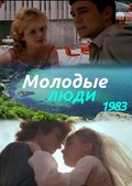 Molodyie lyudi - movie with Aleksandr Mikhajlov.