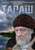 Talash is the best movie in Gennadi Ovsyannikov filmography.