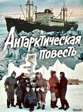 Antarkticheskaya povest - movie with Aleksandr Belyavsky.