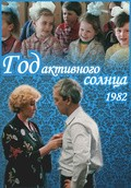 God aktivnogo solntsa - movie with Pyotr Shelokhonov.