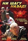 Ni shagu nazad is the best movie in Maksim Zausalin filmography.