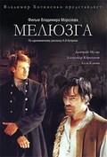 Melyuzga is the best movie in Yuri Mitrofanov filmography.