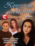 Pyat let i odin den is the best movie in Yuriy Baturin filmography.