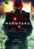 Motyilki (mini-serial) is the best movie in Evgeniya Loza filmography.