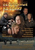 Obrechennyie na voynu - movie with Andrei Panin.