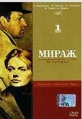 Miraj (mini-serial) is the best movie in Regimantas Adomaitis filmography.