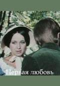 Pervaya lyubov - movie with Stanislav Lyubshin.
