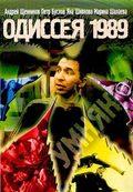 Odisseya 1989 is the best movie in Pyotr Buslov filmography.