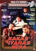 Kakaya chudnaya igra - movie with Yuri Kuznetsov.
