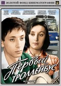 Pervyiy trolleybus - movie with Yevgeni Steblov.