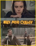 Ischu moyu sudbu - movie with Georgi Zhzhyonov.