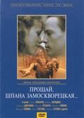 Proschay, shpana zamoskvoretskaya... is the best movie in Valeri Poroshin filmography.