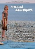 Yujnyiy kalendar is the best movie in Dmitri Ratomsky filmography.