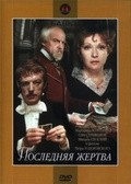 Poslednyaya jertva - movie with Leonid Kuravlyov.