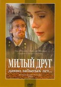 Milyiy drug davno zabyityih let - movie with Aleksandr Mikhajlov.