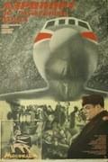 Aeroport so slujebnogo vhoda is the best movie in Larisa Borushko filmography.